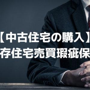 【中古住宅の購入】既存住宅売買瑕疵保険の活用