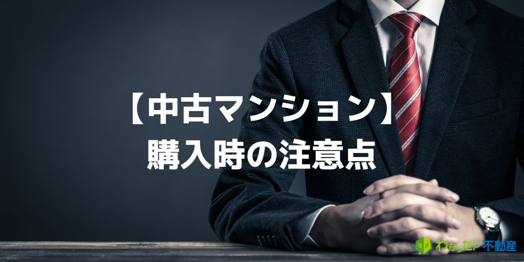 【中古マンション】購入時の注意点