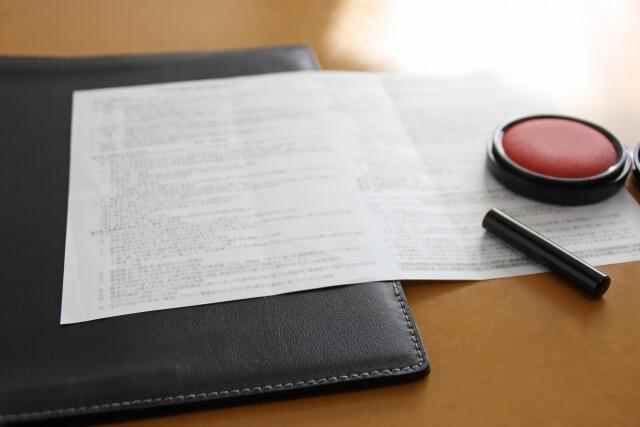 印紙税とは:一覧表