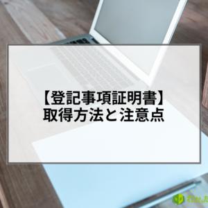 【登記事項証明書】取得方法と注意点