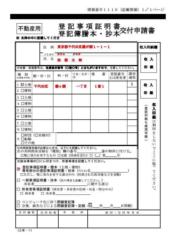 登記事項証明書 交付申請書 記入例