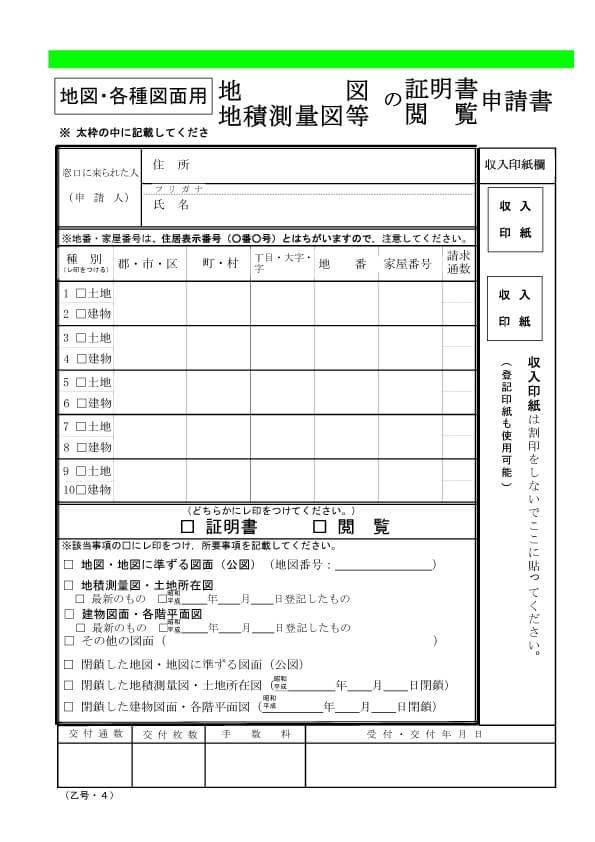 地図・各種図面用 申請書