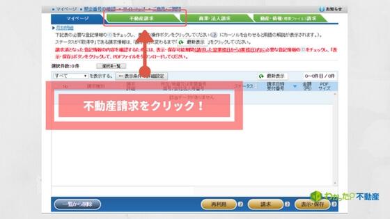 登記情報提供サービス(開始画面)