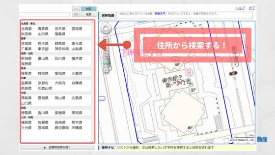 地番検索サービス(使用画面)