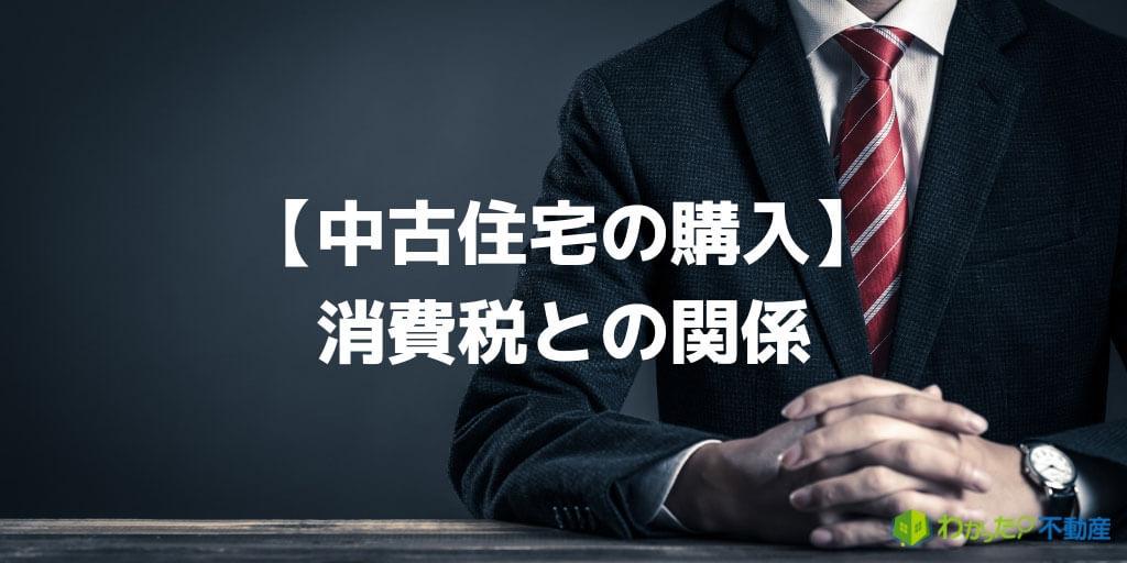 【中古住宅の購入】消費税がかかる取引とかからない取引