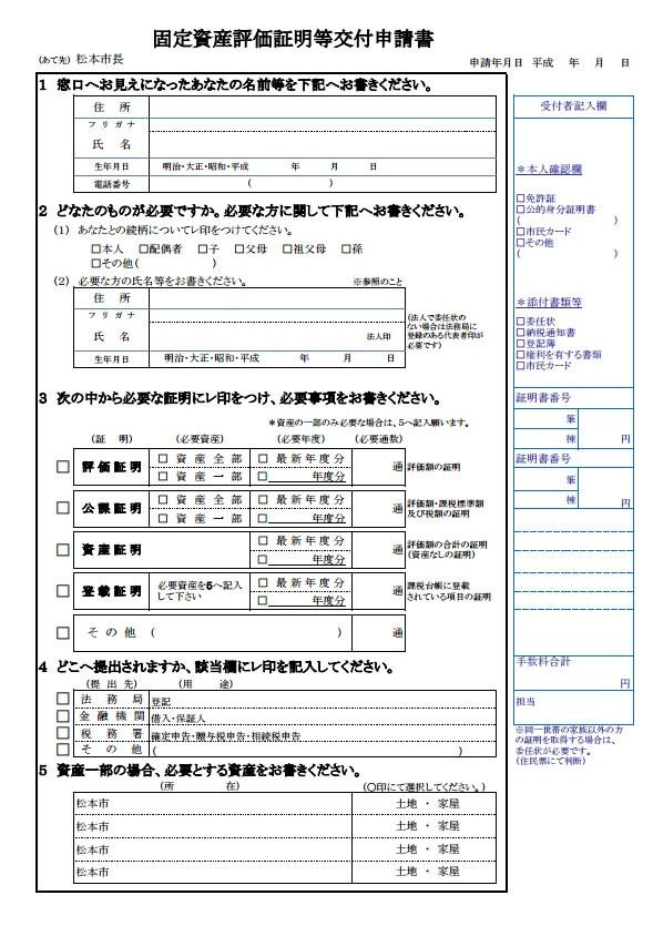 固定資産評価証明書等交付申請書