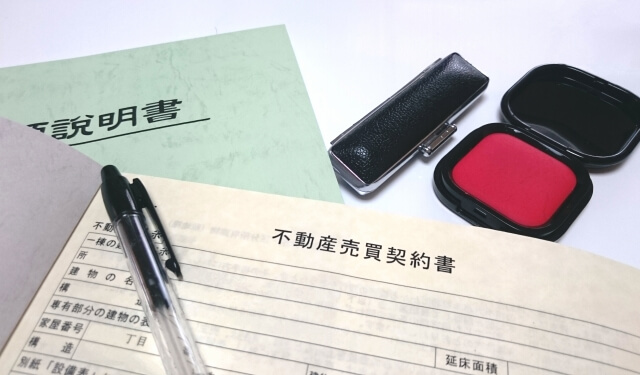 不動産の売却と権利証