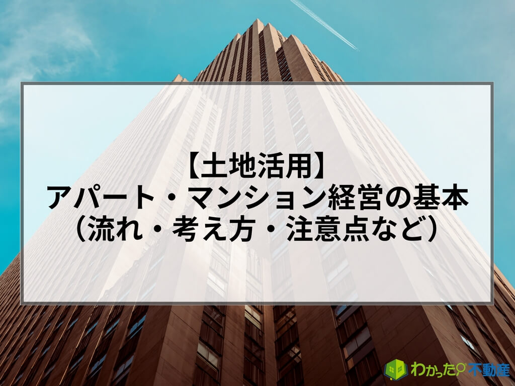 【土地活用】アパート・マンション経営の基本(流れ・注意点)