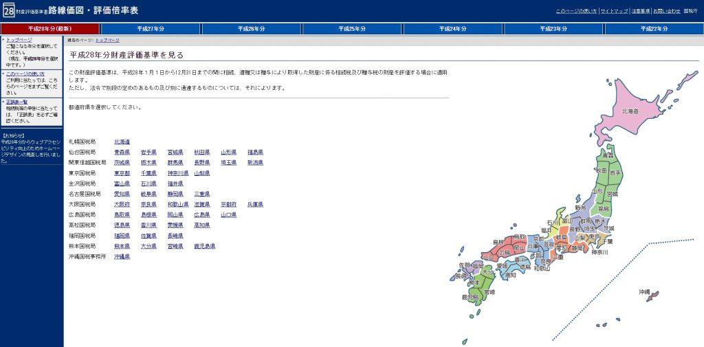 財産評価基準書 路線価図・評価倍率表(国税庁HP)
