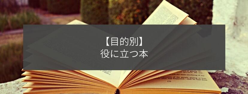 【目的別】役に立つ本