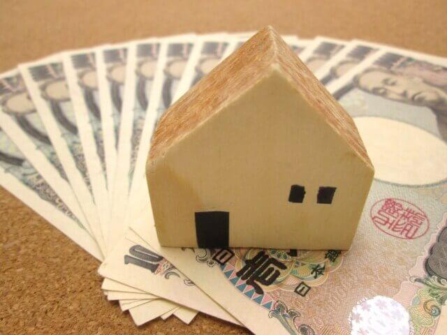 中古住宅選びの条件1:人生を豊かにする適正な予算の決め方