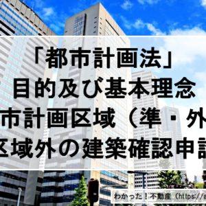 都市計画法:目的及び基本理念、都市計画区域(準・外)、区域外の建築確認申請