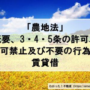 農地法:概要、3・4・5条の許可、許可禁止及び不要の行為、賃貸借