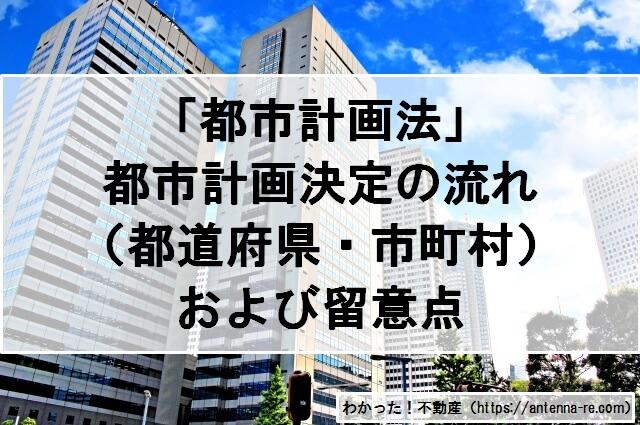 都市計画法:都市計画決定の流れ(都道府県・市町村)および留意点