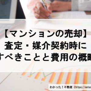 【マンションの売却】査定・媒介契約時にすべきことと費用の概略