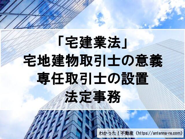 宅建業法:宅地建物取引士の意義・専任取引士の設置・法定事務