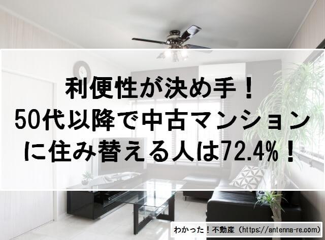 利便性が決め手!50代以降で中古マンションに住み替える人は72.4%!