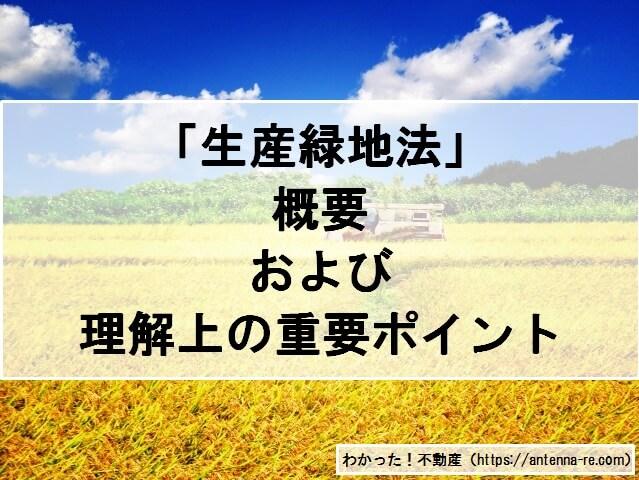生産緑地法:概要および理解上の重要ポイント