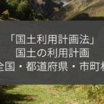 国土利用計画法:国土の利用計画(全国・都道府県・市町村)