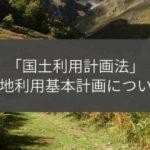 国土利用計画法:土地利用基本計画について
