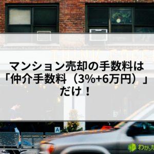 マンション売却の手数料は「仲介手数料(3%+6万円)」だけ!