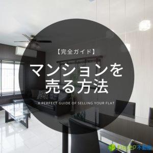 【完全ガイド】マンションを売る方法
