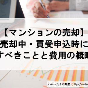 【マンションの売却】売却中・買受申込(申込受諾)時にすべきことと費用の概略