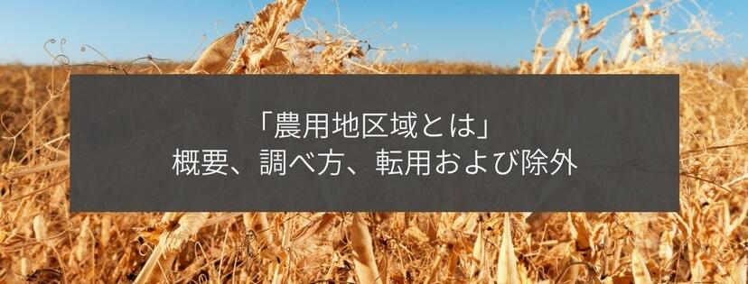 農用地区域とは:概要、調べ方、転用および除外