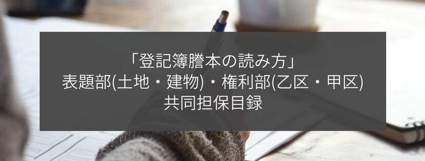 登記簿謄本の読み方
