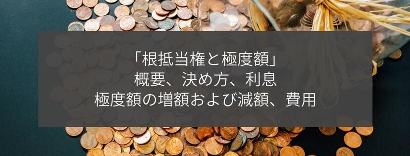 概要、決め方、利息、増額および減額、費用