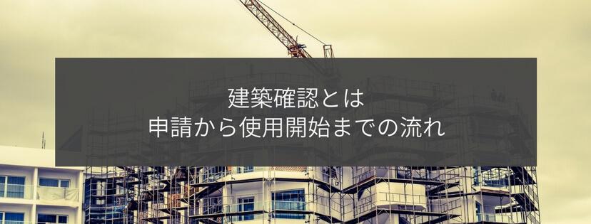 建築確認とは:申請から使用開始までの流れ