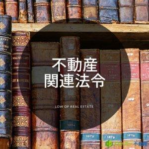 不動産関連法令