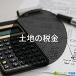土地の税金