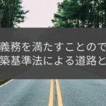 接道義務を満たすことのできる建築基準法による道路とは