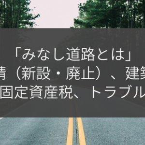 みなし道路とは:申請(新設・廃止)、建築、固定資産税、トラブル