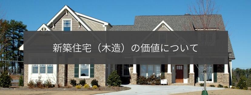 新築住宅(木造)の価値について