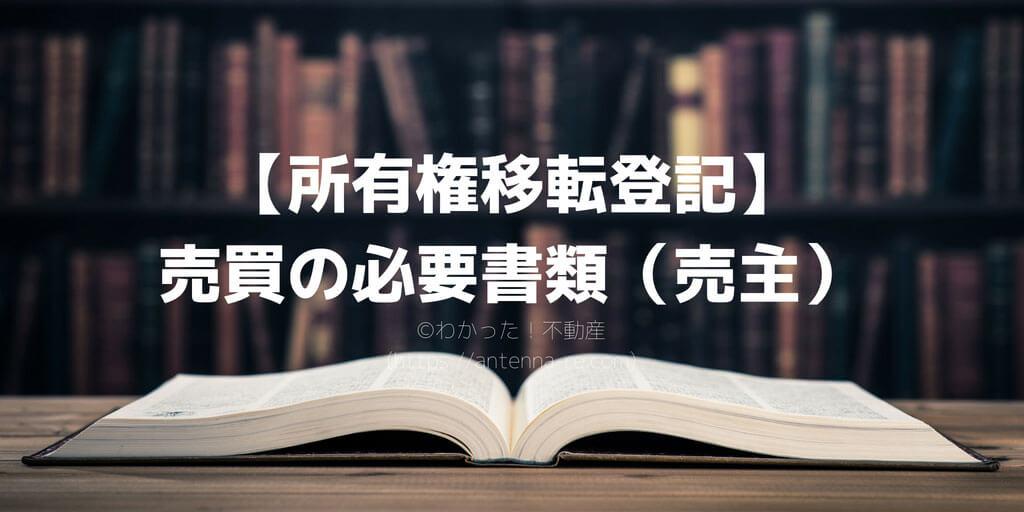 【所有権移転登記】売買の必要書類(売主)