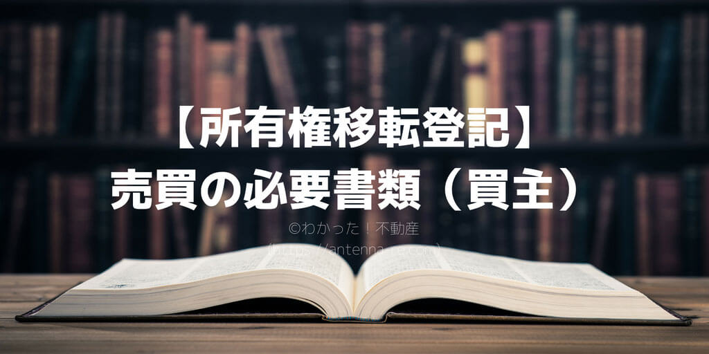 【所有権移転登記】売買の必要書類(買主)
