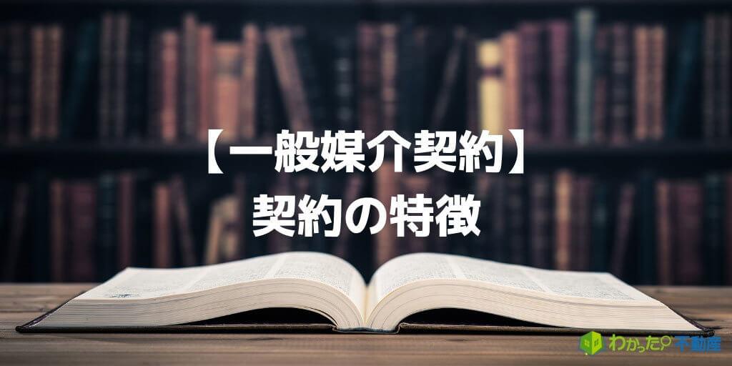 【一般媒介契約】契約の特徴