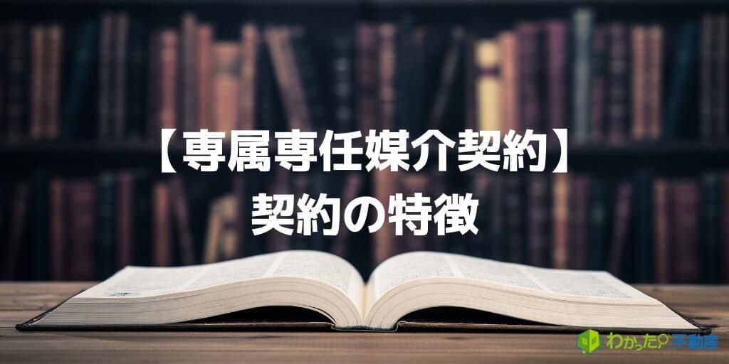 【専属専任媒介契約】契約の特徴