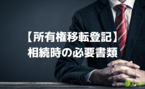 相続による所有権移転登記の必要書類