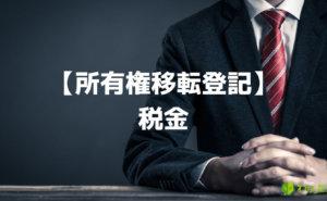 所有権移転登記にかかる税金