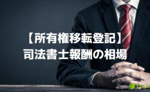所有権移転登記にかかる司法書士報酬の相場(一覧)