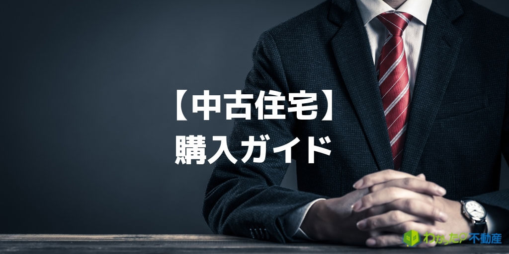 【中古住宅】購入ガイド