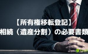 相続(遺産分割)による所有権移転登記の必要書類