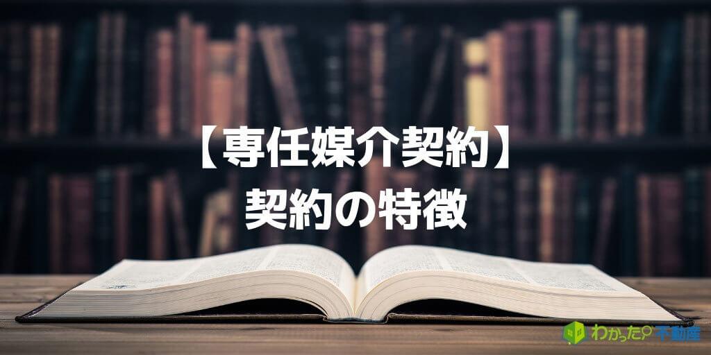 【専任媒介契約】契約の特徴