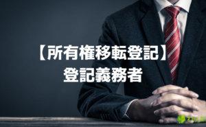 所有権移転登記の登記義務者