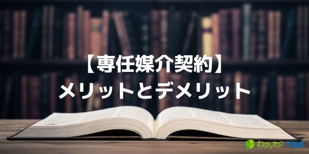 【専任媒介契約】メリットとデメリット