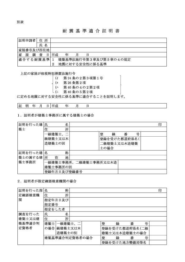 耐震基準適合証明書(サンプル)
