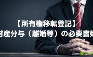 財産分与(離婚など)による所有権移転登記の必要書類